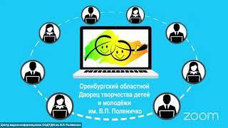 Онлайн форум Защитим детей вместе