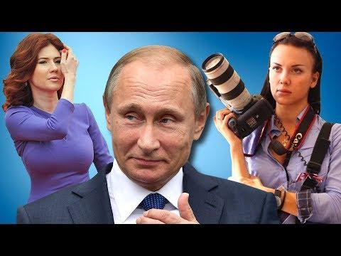 Женщины Путина. Кого
