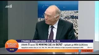 Β. Λεβέντης / Καλημέρα Ελλάδα, ANT / 21-9-2018