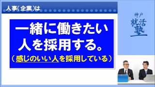http://就活.site/ougi/sp/ 柳本周介 「神戸就活塾 就活の奥義」事務局 ...