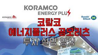 코람코 에너지 플러스 리츠 온라인 투자 설명회 영상