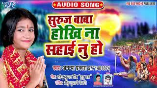 एक छोटी सी लड़की का सबसे दर्द भरा छठ गीत 2019   Suraj Baba Hokhi Na Sahai Nu Ho   Ananya Prakash