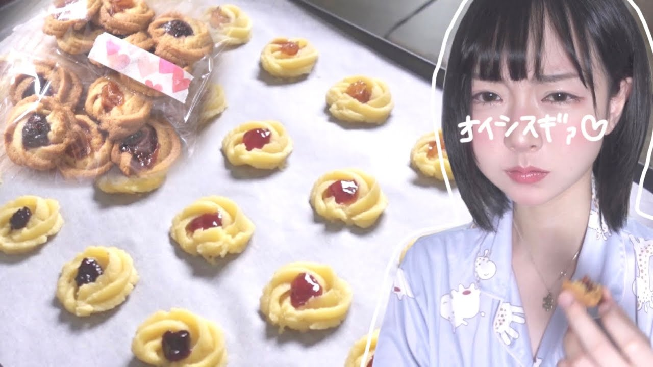 【簡単】 今までに一番美味しくて簡単だったクッキー作り方👼🏻❤