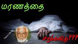  Tamil பாடல்   Mamathai Kollathe மௌத்தை மறக்காத??  Nagoor Hanifa Islamic Status Whatsapp Status 
