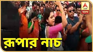 BJP MP Roopa dances with locals in election rally at Malda   ABP Ananda