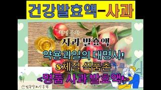 174. 사과 효소(발효액) 효능, 사과즙보다 훨씬 더…