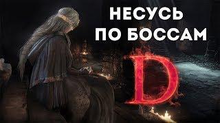ПРОХОЖУ С ПАРНЫМ ОРУЖИЕМ Dark Souls III #2 [Dodger ● Stream]