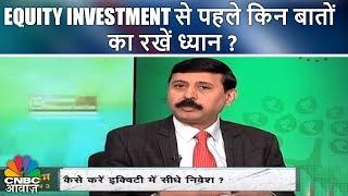 Equity Investment से पहले किन बातों का रखें ध्यान?   Pehla Kadam   CNBC Awaaz