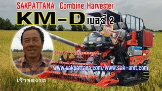 World's agricultural machinery KM-D No.2 by SAKPATTANA/World's corn combine harvester