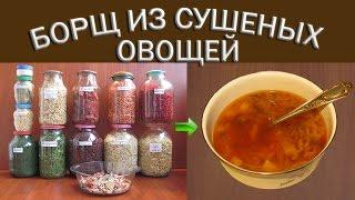 Приготовление борща из сушеных овощей | Сухой борщ | Еда в поход