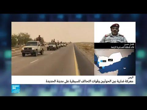 ماذا يقول قائد المنطقة العسكرية الرابعة بشأن السيطرة على مطار الحديدة؟  - نشر قبل 25 دقيقة