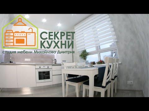 """Обзор новой кухни ЖК """"Новое Медведково"""" г. Мытищи, компания """"Секрет Кухни"""" 2019"""