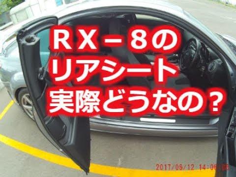 マイカーRX8の後部座席に初めて座ってみた