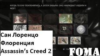 Сан Лоренцо Флоренция Assassin S Creed 2