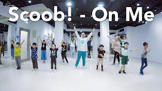 狗狗史酷比電影歌曲 Scoob! - On Me / 小霖老師 (週六一班) / 初級跳舞課
