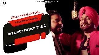 New Punjabi Songs 2016 ● Whisky Di Bottle 2 ● Jelly - Laddi Dhaliwal ● Latest Punjabi Songs 2016