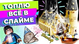 ТОПЛЮ ВСЁ В СЛАЙМЕ | LOL LEGO KINDER KINETIC SAND JENGA | SLIMOSHOP
