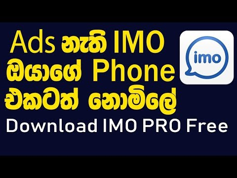 How To Download IMO PRO App Without Money - Sinhala