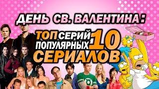 День св. Валентина: топ 10 серий крутых сериалов!   Что посмотреть на День влюбленных   Movie Mouse