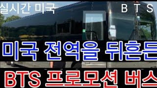 "[BTS 방탄소년단] 실시간미국 미국 전역을 뒤흔든  ""BTS 프로모션 버스""  (BTS promotion buses are touring US)"