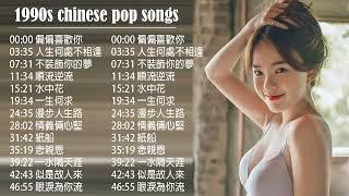 粵語浪漫歌曲 Chinese Cantonese Romantic Songs // 偏偏喜歡你 , 人生何處不相逢 , 不裝飾你的夢 , 順流逆流 // 70、80、90年 100年代经典老歌大全