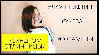 ДАУНШИФТИНГ В ОБУЧЕНИИ / КАК НЕ СОЙТИ С УМА
