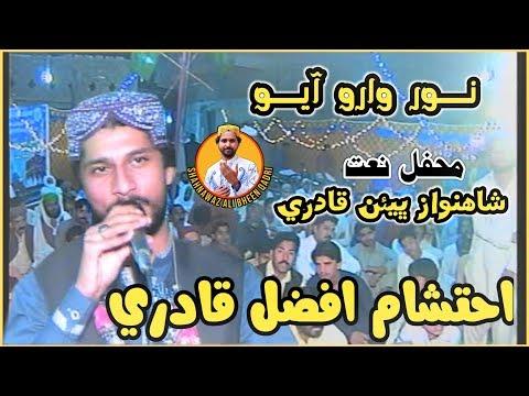 ahtsham afzal qadri new naat noor waro aayo shahnawaz qadri mehfil e naat 14 3 2014