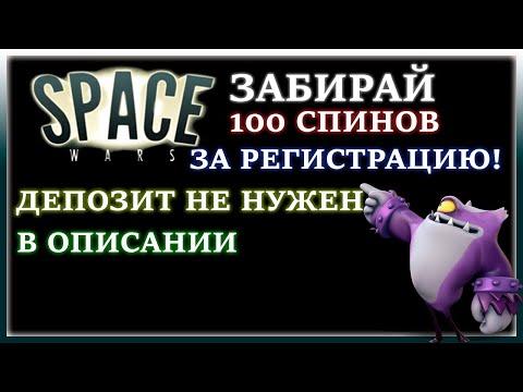 100 СПИНОВ ЗА РЕГИСТРАЦИЮ БЕЗ ДЕПОЗИТА!