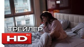 О любви - Русский Трейлер (2017)