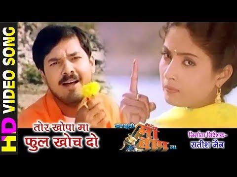 Tor Khopa Ma Phool Khoch Do - तोर खोपा मा फुल खोच दो | Jhan Bhulo Maa Baap La