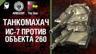 ИС-7 против Об. 260 - Танкомахач №22 - от ARBUZNY и TheGUN [World of Tanks]