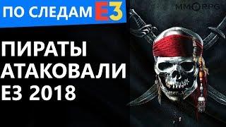 Пираты атаковали Е3 2018. По следам Е3