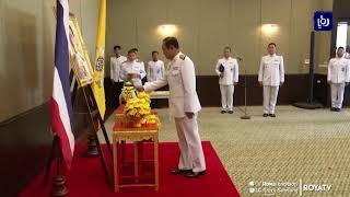 الحكومة التايلندية تعيد أداء اليمين بسبب نص ناقص (27/8/2019)