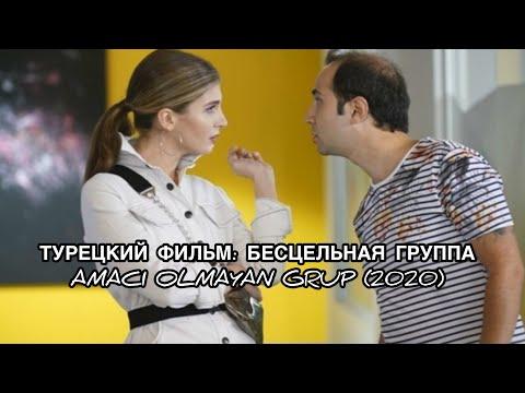 ТУРЕЦКИЙ ФИЛЬМ: БЕСЦЕЛЬНАЯ ГРУППА / AMACI OLMAYAN GRUP (2020). Турецкие фильмы. Турецкие сериалы.