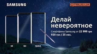Рекламный ролик Sumsung Galaxy S8+