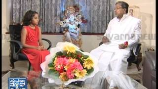 Interview of CM Siddaramaiah from young girl  | Children day special part2