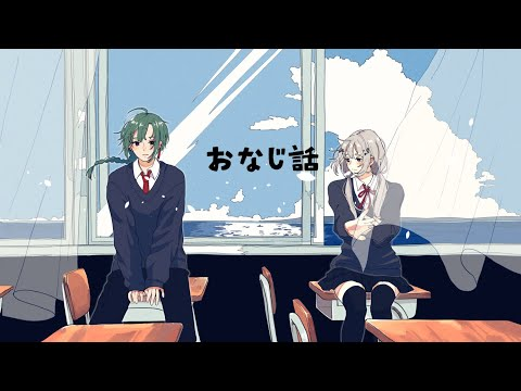 【歌ってみた】おなじ話/緑仙・葉加瀬冬雪(Cover)