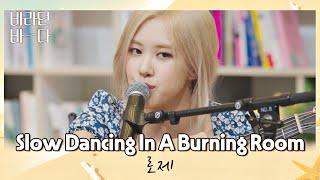 밤바다와 찰떡✨ 로제(ROSÉ)의 〈Slow Dancing In A Burning Room〉♬ 바라던 바다(sea of hope) 1회 | JTBC 210629 방송