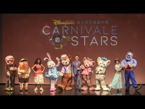 "【4K】Hong Kong Disneyland ""Carnivale of Star"" Media Briefing丨香港迪士尼樂園「迪士尼巨星嘉年華」傳媒簡介會"