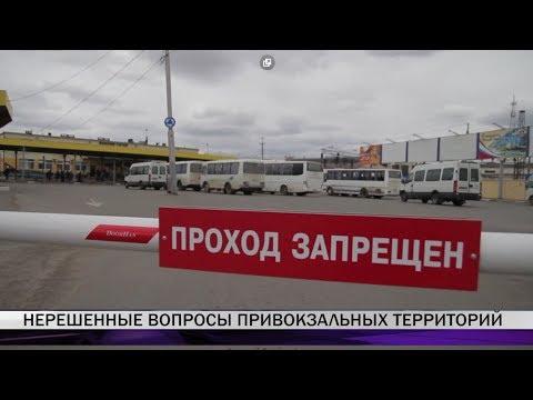 Авто- и железнодорожный вокзалы посетил глава города Владислав Пинаев