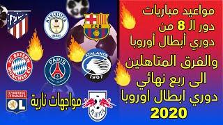نتايج مباريات دوري ابطال اروبا Mp3