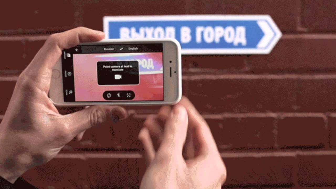 L App Google Translate Passe à La Traduction En Réalité