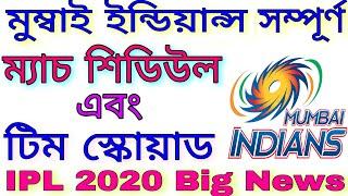 মুম্বাই ইন্ডিয়ান্সের নতুন চমক    IPL 2020: Mumbai Indians MI schedule and Team Squad    Go Sport