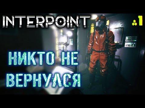 INTERPOINT #1 ???? - Никто Не Вернулся! - Sci-fi Хоррор-Приключение