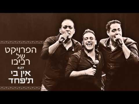 הפרויקט של רביבו - אין בי ת'פחד The Revivo Project - Ein Bi Pahad