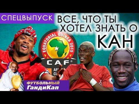 Кубок африканских наций 2017: Спецвыпуск | Футбольный ГандиКап