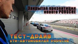 Закрытая презентация нового Porsche.  Тест драйв 6ти разных автомобилей Porsche за один...