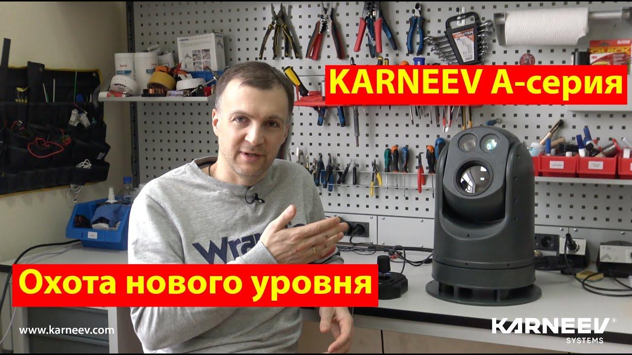 KARNEEV A серии - автомобильный тепловизор для охоты