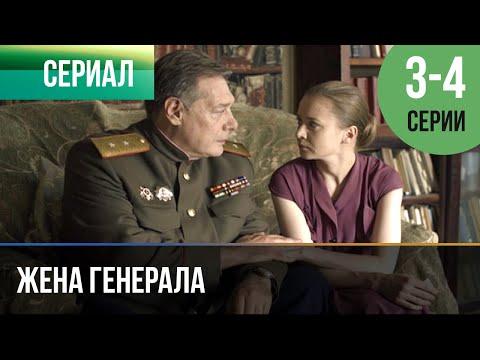 ▶️ Жена генерала 3 и 4 серия - Мелодрама | 2010 - Русские мелодрамы
