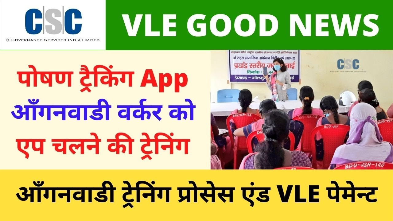 CSC Poshan Tracker App Training to Anganwadi Workers and Payment By CSC Vle Society